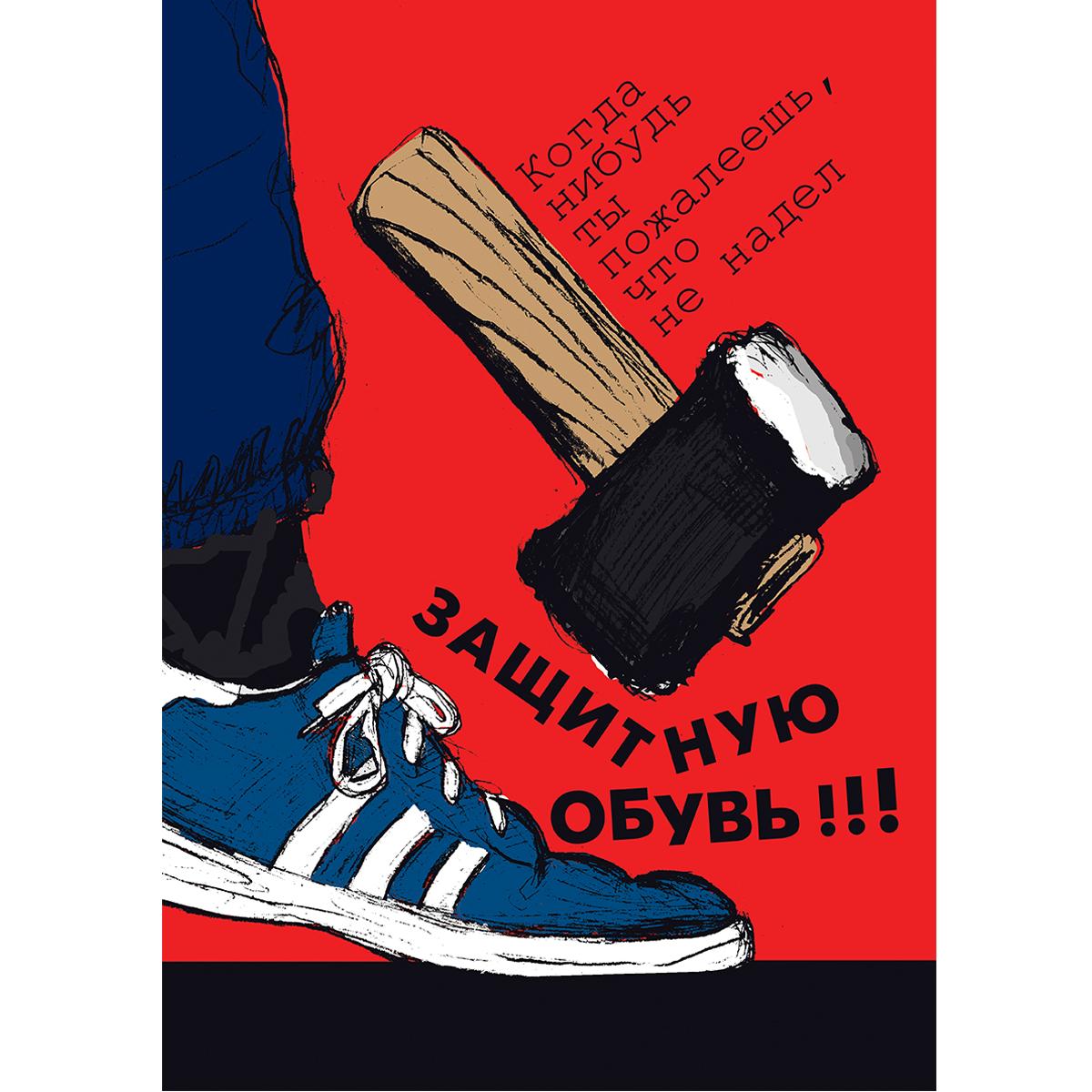 плакаты вывески картинки по охране труда коварное растение