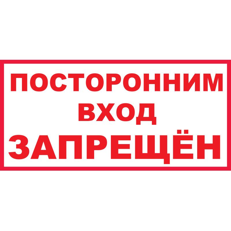 Картинки, картинка с надписью посторонним вход запрещен