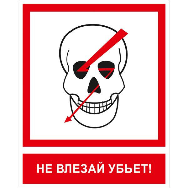 картинка не влезай убьет череп хорошие манипуляторы